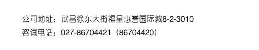 武汉中经联合 电话:027-86704420